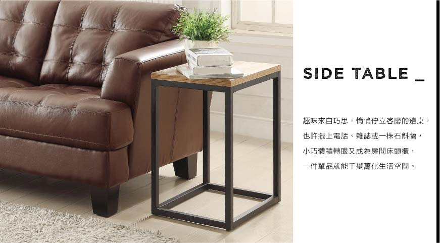 20150930 Side table 870X480px