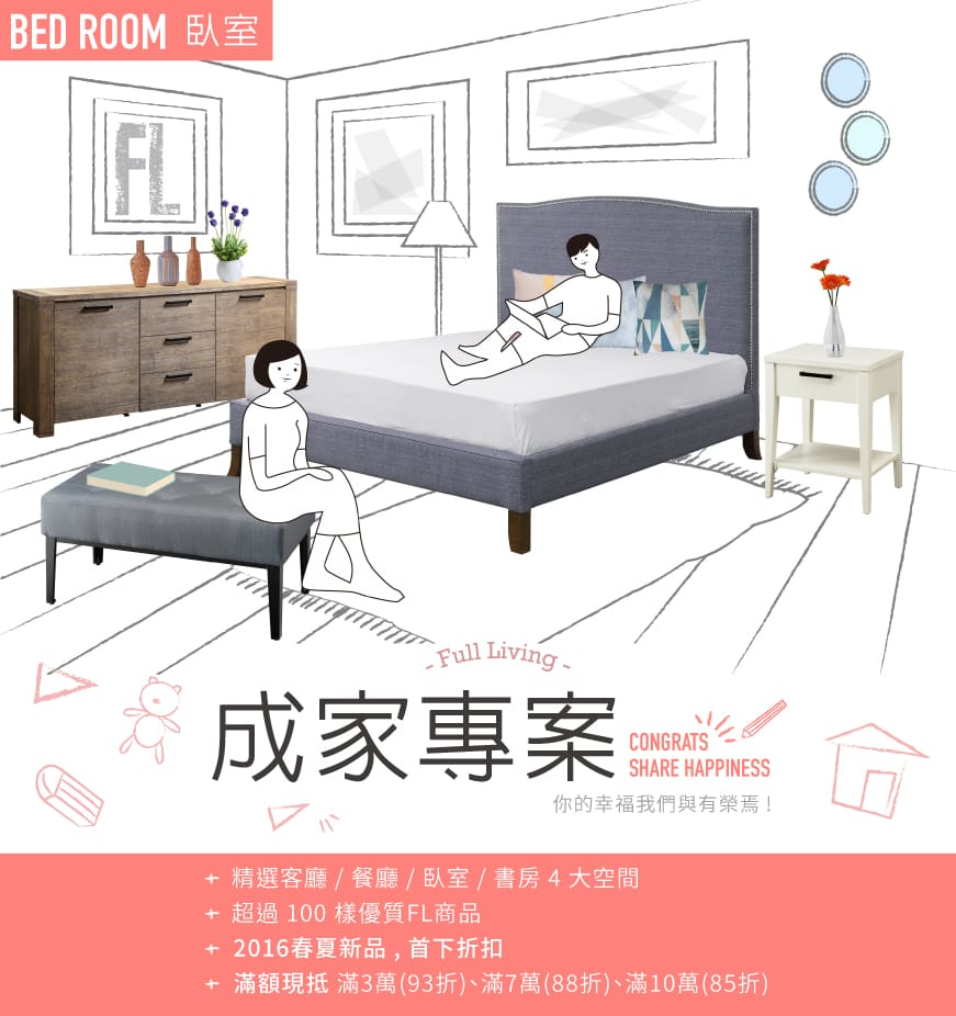 20160601 event page bed room