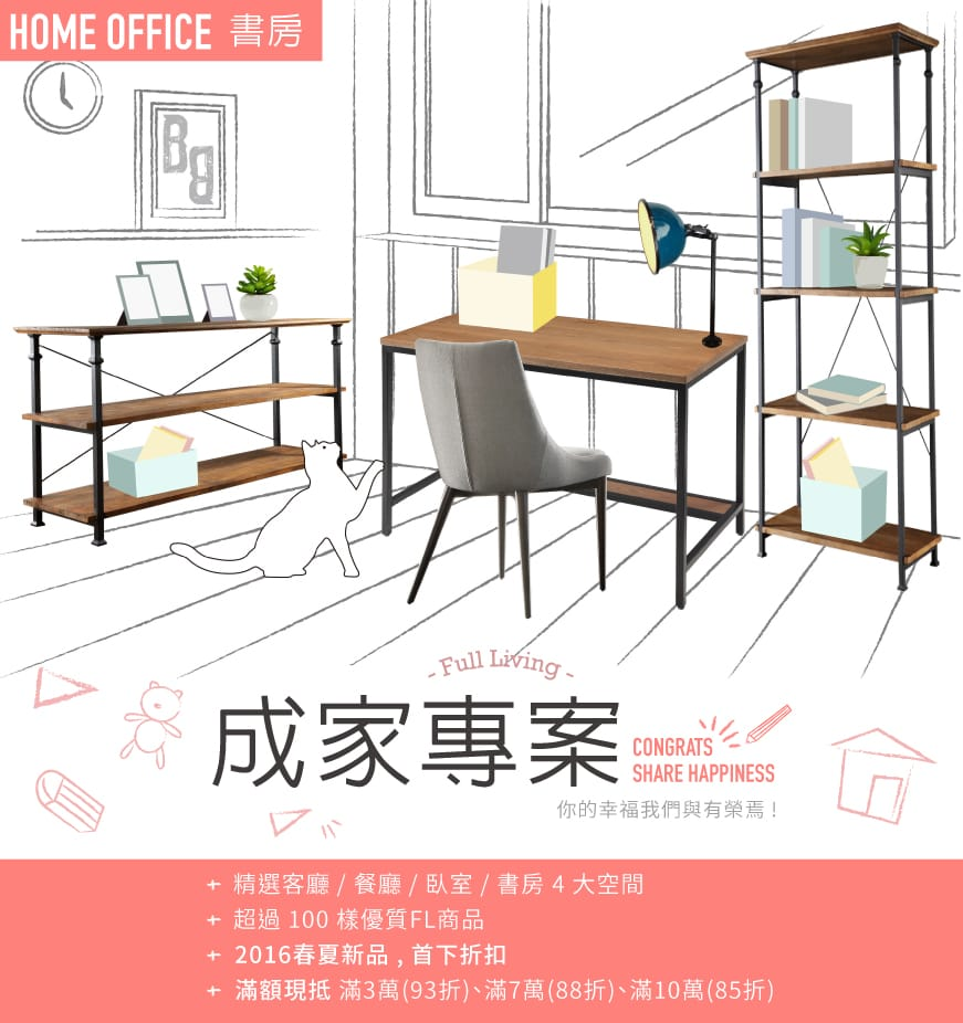 20160601 event page home office