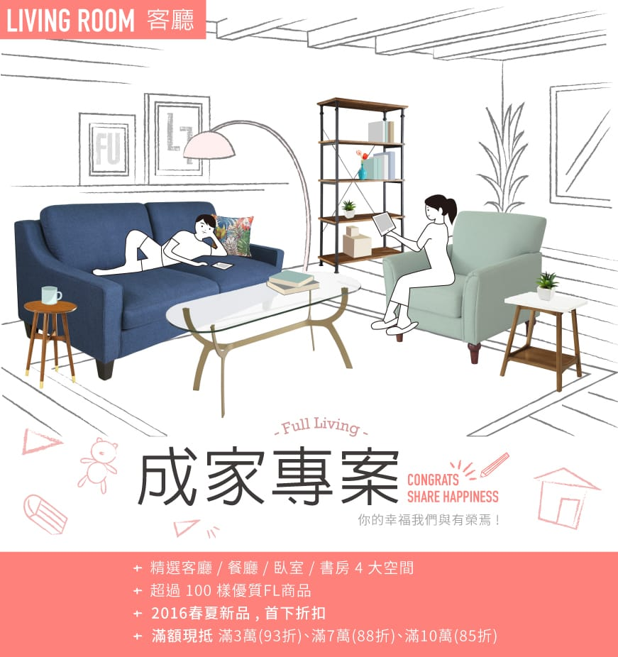 20160601 event page living room