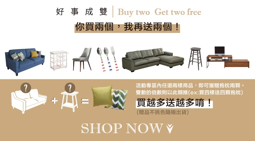 20160926-buy_two_get_two_free.jpg