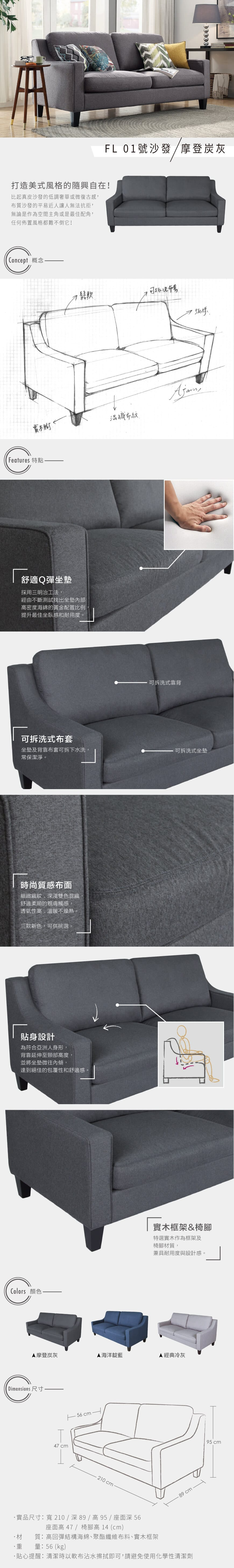 20160316 fl01 sofa dark gray