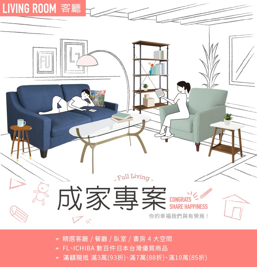 20170810 event page living room